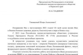 """Поздравление Общероссийской общественно-государственной организации """"Российское военно-историческое общество"""""""