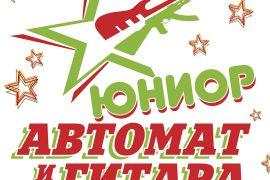 Стартует прием заявок на детский фестиваль «АВТОМАТ И ГИТАРА – ЮНИОР»