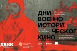 III Международный кинофестиваль «Дни военно-исторического кино»